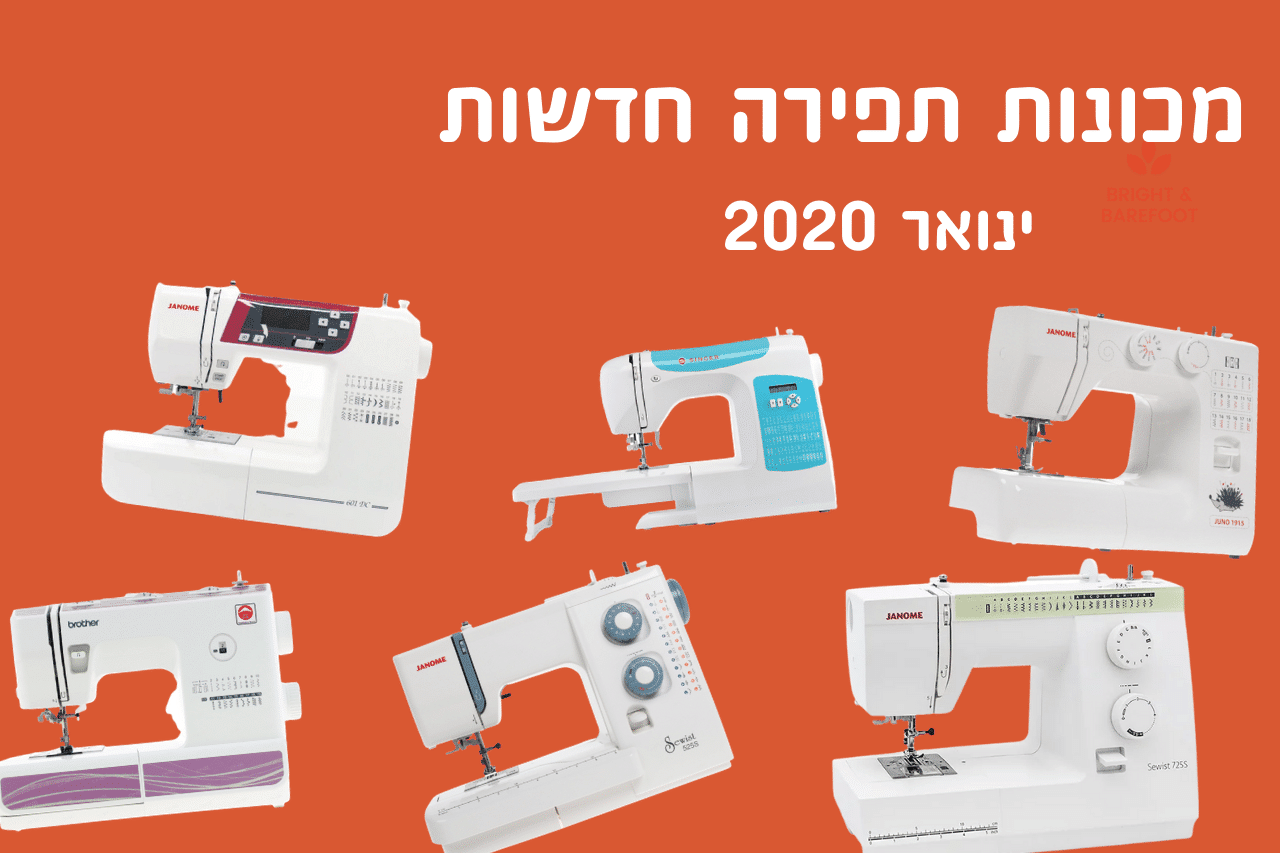 מכונות תפירה חדשות – חידושים בחנות תפירה'מכונת תפירה' – ינואר 2021