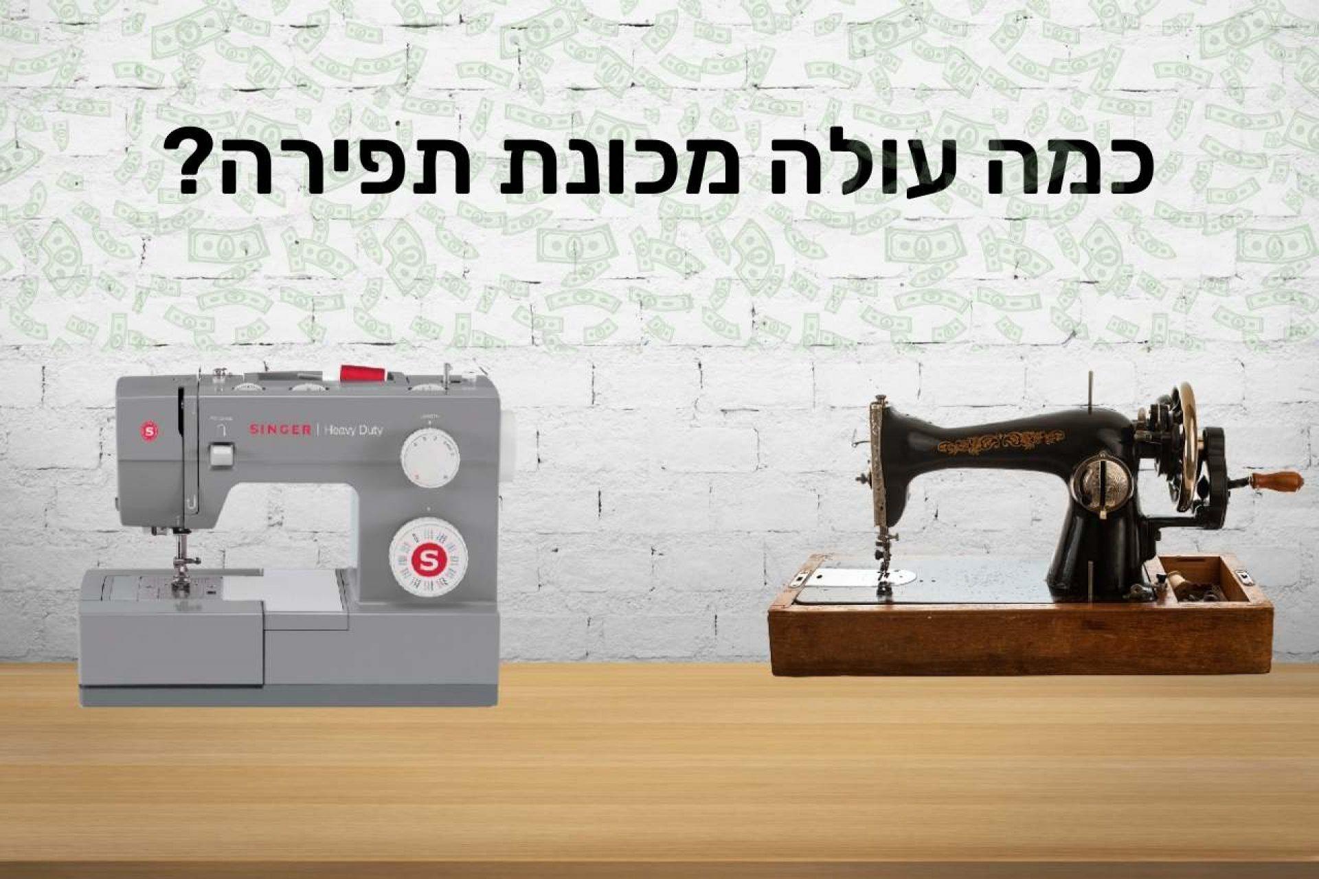 כמה עולה מכונת תפירה?