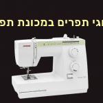 8 סוגי תפרים במכונת תפירה