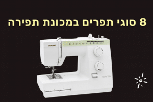 Read more about the article 8 סוגי תפרים במכונת תפירה