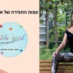 טיפים לתפירה- בוא ללמוד תפירה עם אסתר רייז- לתפור חלום