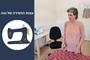 Read more about the article עצות התפירה של נגה פיינשטיין – הרובריקה החדשה