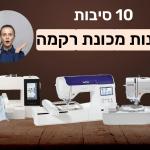 מכונת רקמה ביתית – 10 סיבות לקנות מכונת רקמה