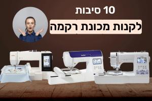 Read more about the article מכונת רקמה ביתית – 10 סיבות לקנות מכונת רקמה