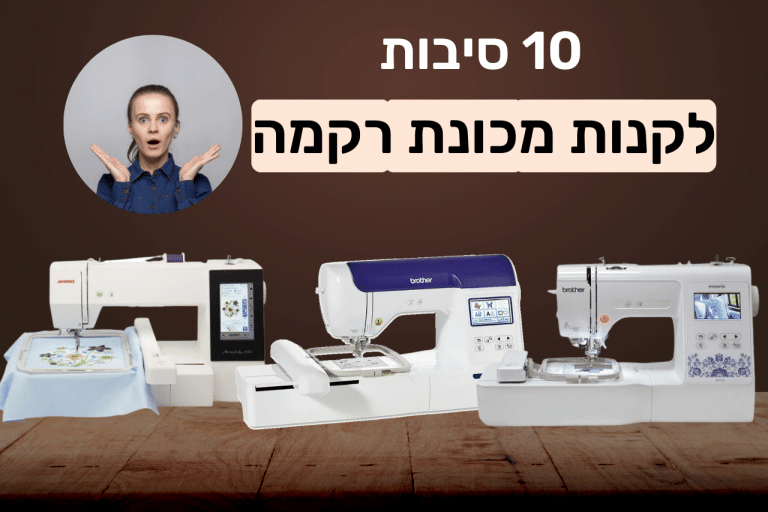 לקנות מכונת רקמה