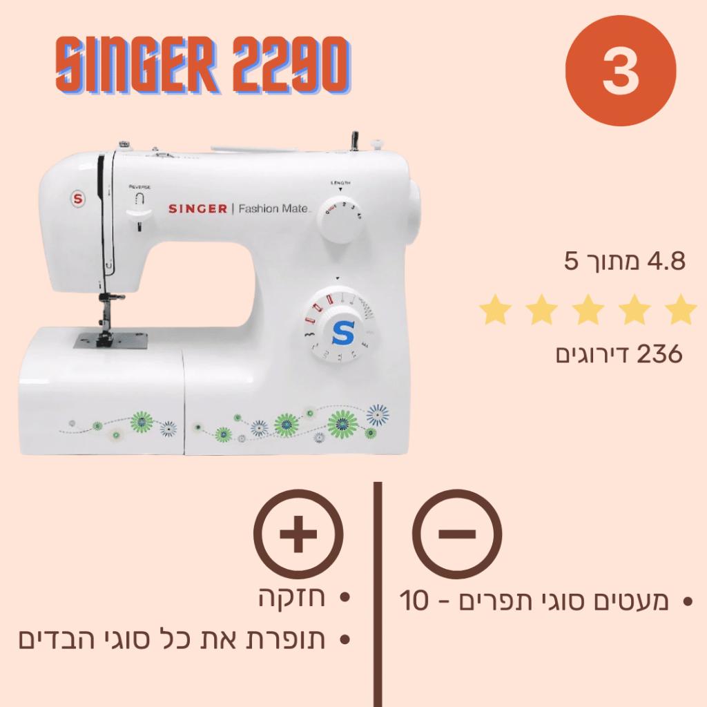 SINGER 2290