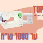 מכונת תפירה עד 1000 שקל