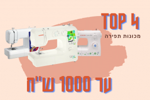 Read more about the article מכונת תפירה עד 1000 שקל